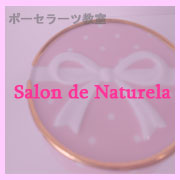 Salon de Naturelaさんのプロフィール