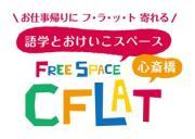 国際交流とおけいこ大好き・フリースペース C Flat