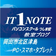 IT1NOTE教室ブログ