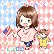 さくらさく アメリカLIFE日記