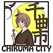 温泉あんずと月あかり 長野県千曲市広域情報ブログ