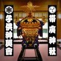 帯廣神社子供神輿会のブログ
