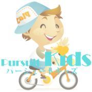 パーシュートキッズの自転車用品紹介コラム