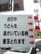鈴丸 小麦粉日記