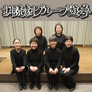 朗読劇グループ遊夢