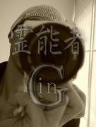 霊能者らしくない霊能者GIN の渋〜く効くSixth Sense Blog