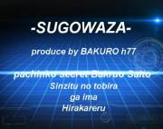 アナログ系最強攻略プロ バクロh77のブログ