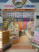 金券ショップ パピルス八戸ラピア店のブログ