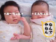 みりん日記+双子育児とシフォンと料理 時々旦那君+