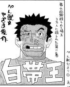 ぺん獣☆やざま優作さんのプロフィール