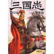 吉川三国志を読みませんか