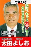 淡路市議会議員 太田よしお