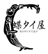 蝶タイ屋ブログ