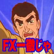FX初心者のための格言的必勝法