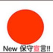 New保守宣言!!速報japan
