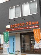 エクステリア・プロ博多店のスタッフ日記