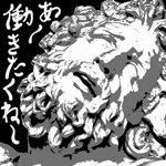 ニート(株)