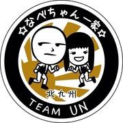 なべちゃん夫婦のハーレーライフ♬  team UN