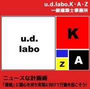 奈良 注文住宅 u.d.labo.K・A・Z一級建築士事務所