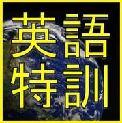大阪英語特訓道場