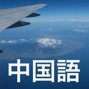 中国語勉強ブログ!初心者が上達する方法