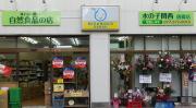 滋賀県大津市の自然食品の店のオーナーのブログ