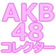 AKB48コレクター
