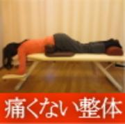 肩こり腰痛が治るブログ