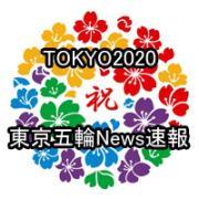 東京五輪News速報