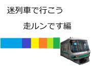 kasiwa1999の鉄道日記