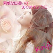 交際倶楽部恋路の女性オーナーブログ