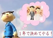 男の婚活ブログ☆あなたのご縁は私が引き寄せます