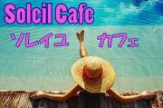 ☆ソレイユカフェのキラキラブログ☆