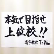 ToWin日記