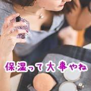 保湿化粧水ランキング