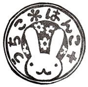 うちこ*はんこ+