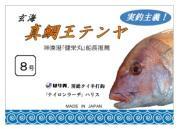 玄海 ひとつテンヤ真鯛マニアックス