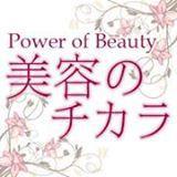 「美容のチカラ」美容に関するお役立ちブログ