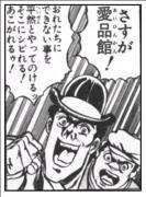 『愛品館江戸川店』非公式『もったいないを大切に☆』