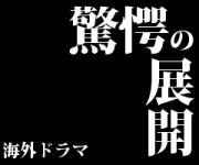 驚愕の展開系『シリアス』海外ドラマ厳選リスト