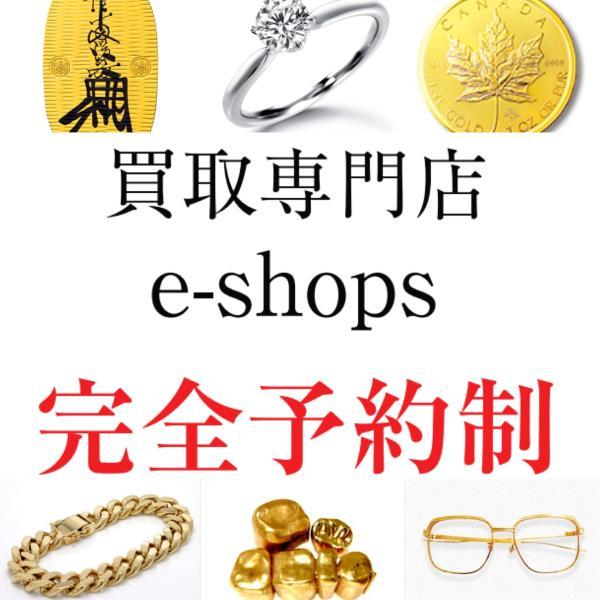 完全予約制 買取専門店e-shops(イーショップス)さんのプロフィール