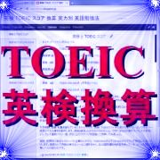 英検 TOEIC スコア 換算 実力別 英語勉強法