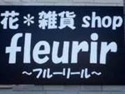 雑貨・お稽古サロン fleurir〜フルーリール〜