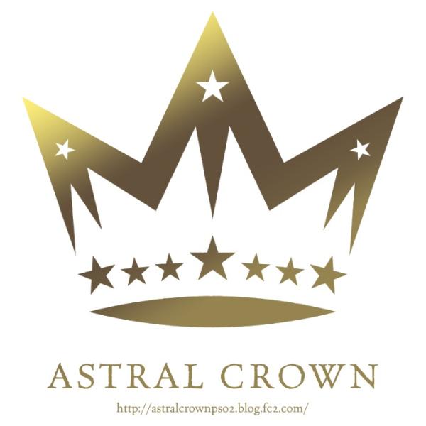 アストラル・クラウン―星界の冠―