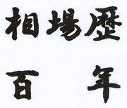 『 相場歴百年 』 仕手株, 急騰株、専門の株式メモ帳