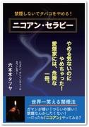 禁煙しないでタバコをやめる!ニコアン・セラピー