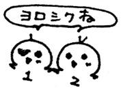 お二人さま日記〜バタバタ双子ライフ〜