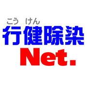 行健(こうけん)除染ネットワーク