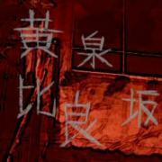 黄泉比良坂  〜あの世とこの世を繋ぐ道〜