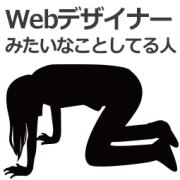 Webデザイナーみたいなことしてる人のブログ